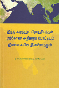 Triangular Power Straggle in Indian Ocean and Ethnic Conflict in Sri Lanka
