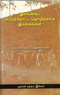 Plantation Trade Union Movement in Sri Lanka