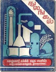 Thulankal
